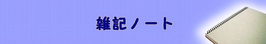 雑記ノート